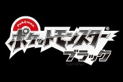 Preview preview pokemon black logo